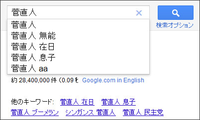 http://www.google.co.jp/search?hl=ja&safe=off&biw=1145&bih=939&q=site%3Atokumei10.blogspot.com+&btnG=%E6%A4%9C%E7%B4%A2&aq=f&aqi=&aql=&oq=#hl=ja&sugexp=esqb,ratio&pq=site%3Atokumei10.blogspot.com%20&xhr=t&q=%E8%8F%85%E7%9B%B4%E4%BA%BA&cp=1&pf=p&sclient=psy&safe=off&source=hp&aq=0&aqi=g5&aql=&oq=%E8%8F%85&pbx=1&bav=on.2,or.r_gc.r_pw.&fp=c8832d4bc59d6fa4&biw=719&bih=900&bs=1