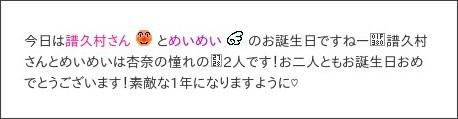 http://ameblo.jp/sakuraanna0410/entry-12090112286.html