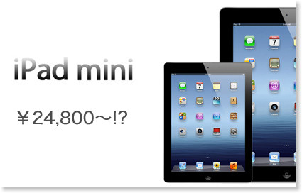 http://ipodtouchlab.com/2012/10/ipad-mini-pricing-leak.html