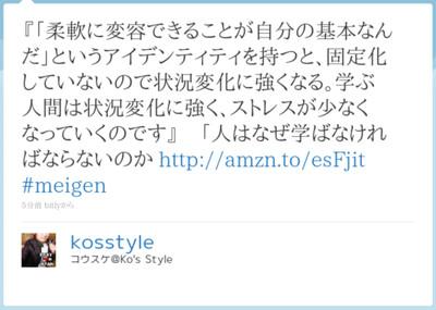 http://twitter.com/kosstyle/status/59593893779488769