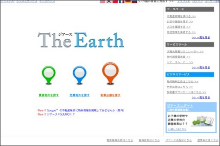 http://www.the-earth.tv/TheEarth/