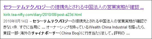 http://www.google.co.jp/search?hl=ja&safe=off&biw=1145&bih=939&q=site%3Atokumei10.blogspot.com+&btnG=%E6%A4%9C%E7%B4%A2&aq=f&aqi=&aql=&oq=#hl=ja&safe=off&sclient=psy-ab&q=+%E3%82%BB%E3%83%A9%E3%83%BC%E3%83%86%E3%83%A0%E3%83%86%E3%82%AF%E3%83%8E%E3%83%AD%E3%82%B8%E3%83%BC+%E3%83%81%E3%83%A3%E3%82%A4%E3%83%8A%E3%83%9C%E3%83%BC%E3%83%81&pbx=1&oq=+%E3%82%BB%E3%83%A9%E3%83%BC%E3%83%86%E3%83%A0%E3%83%86%E3%82%AF%E3%83%8E%E3%83%AD%E3%82%B8%E3%83%BC+%E3%83%81%E3%83%A3%E3%82%A4%E3%83%8A%E3%83%9C%E3%83%BC%E3%83%81&aq=f&aqi=g3&aql=&gs_sm=12&gs_upl=58243l59431l0l60385l2l2l0l0l0l0l1276l1276l7-1l1l0&bav=on.2,or.r_gc.r_pw.r_qf.,cf.osb&fp=134215931ba51a52&biw=1047&bih=554
