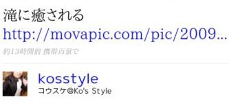 http://twitter.com/kosstyle/status/3301369827