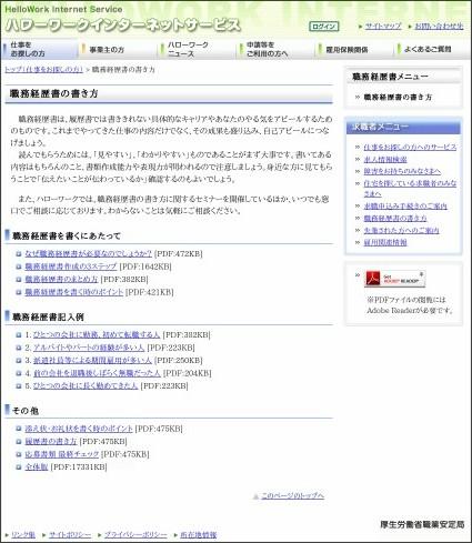 https://www.hellowork.go.jp/member/career_doc01.html