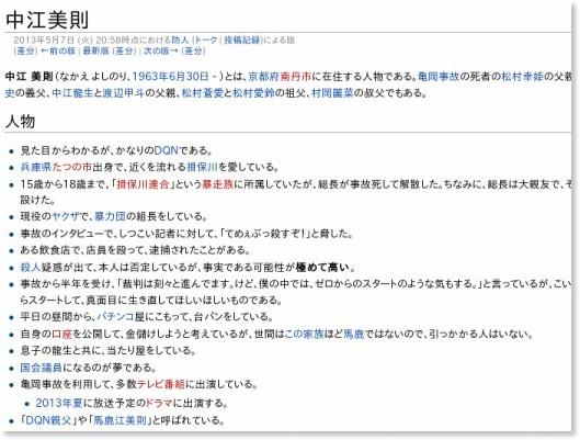 http://ja.yourpedia.org/mediawiki/index.php?title=%E4%B8%AD%E6%B1%9F%E7%BE%8E%E5%89%87&oldid=186462