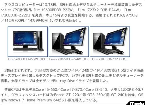 http://plusd.itmedia.co.jp/pcuser/articles/1010/08/news052.html