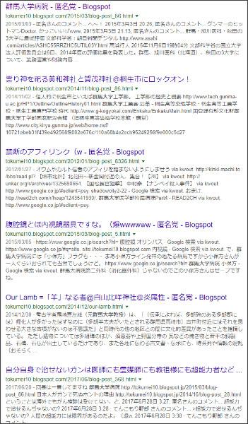 https://www.google.co.jp/search?biw=1434&bih=929&ei=hUq-Wt2ONYPujwOF9raIBg&q=site%3A%2F%2Ftokumei10.blogspot.com+%E2%80%9D%E7%BE%A4%E9%A6%AC%E5%A4%A7%E5%AD%A6%E2%80%9D&oq=site%3A%2F%2Ftokumei10.blogspot.com+%E2%80%9D%E7%BE%A4%E9%A6%AC%E5%A4%A7%E5%AD%A6%E2%80%9D&gs_l=psy-ab.3...19436.21997.0.25060.2.2.0.0.0.0.130.248.0j2.2.0....0...1c.4.64.psy-ab..0.0.0....0.0IsrgBOdPpg