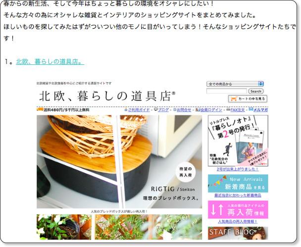 http://www.saide-magazine.com/tyosatai/bangai/shop.html