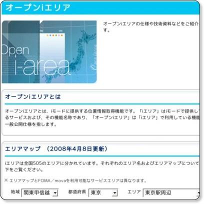 http://www.nttdocomo.co.jp/service/imode/make/content/iarea/