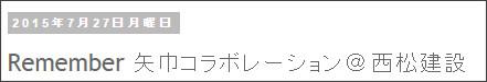 http://tokumei10.blogspot.jp/2015/07/remember.html