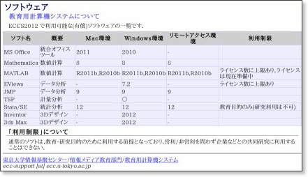 http://www.ecc.u-tokyo.ac.jp/system/software.html