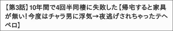 http://storys.jp/story/3172