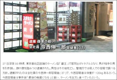 http://www.xanthous.jp/2014/09/30/tabata-munder/
