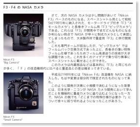 http://www.nikon.co.jp/main/jpn/profile/about/history/rhnc/rhnc12ti.htm