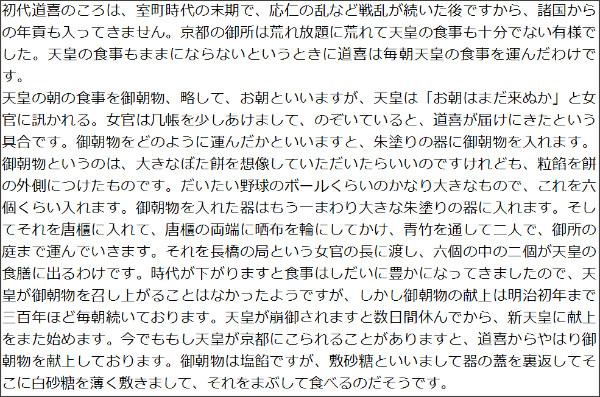 http://www1.doshisha.ac.jp/~prj-0604/pc/kawabata.html