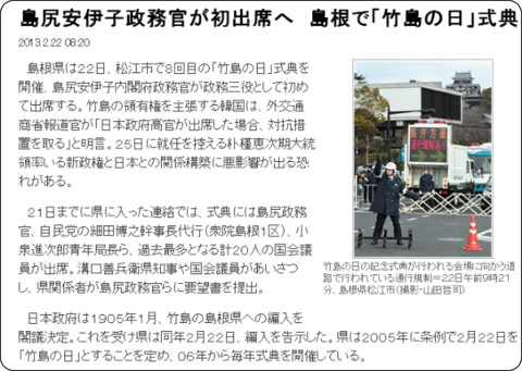 http://sankei.jp.msn.com/politics/news/130222/plc13022208210011-n1.htm