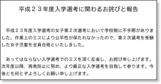 http://www.shizusho.ed.shizuoka.ac.jp/120120owabi.html