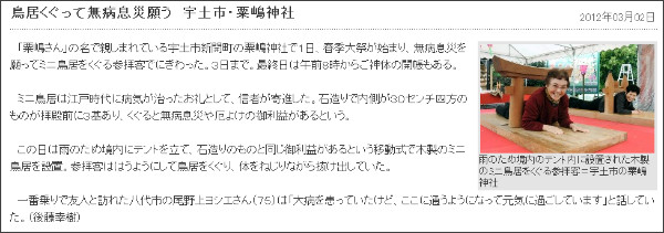 http://kumanichi.com/news/local/main/20120302002.shtml