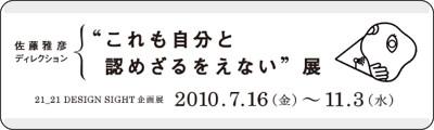 http://www.2121designsight.jp/id/index.html