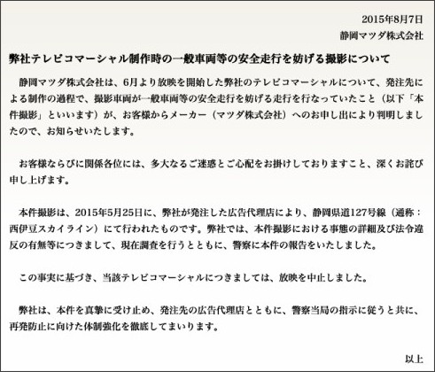 http://www.shizuoka-mazda.co.jp/news/index.html