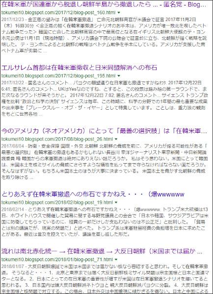 https://www.google.co.jp/search?ei=kRmpWqPbDYna0gLVqbToCg&q=site%3A%2F%2Ftokumei10.blogspot.com+%E5%9C%A8%E9%9F%93%E7%B1%B3%E8%BB%8D&oq=site%3A%2F%2Ftokumei10.blogspot.com+%E5%9C%A8%E9%9F%93%E7%B1%B3%E8%BB%8D&gs_l=psy-ab.3...3395.3395.0.5169.1.1.0.0.0.0.164.164.0j1.1.0....0...1c.2.64.psy-ab..0.0.0....0.8QzRAU_fDBc