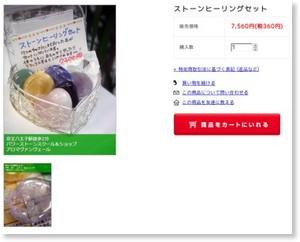 http://aromaventvert.shop-pro.jp/?pid=31144279