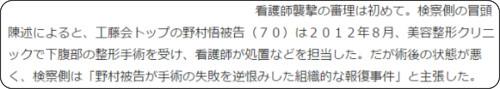 http://www.sankei.com/west/news/170220/wst1702200021-n1.html