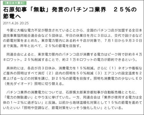 http://sankei.jp.msn.com/life/news/110426/trd11042620260016-n1.htm