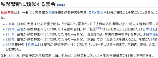 http://ja.wikipedia.org/wiki/%E5%A4%A9%E7%9A%87%E5%A4%A7%E5%B8%9D