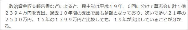 http://sankei.jp.msn.com/politics/news/110713/plc11071306500006-n1.htm