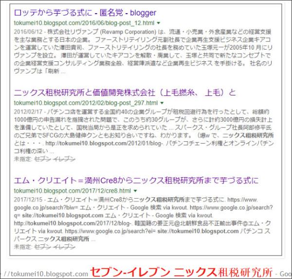 http://tokumei10.blogspot.com/2018/01/blog-post_18.html