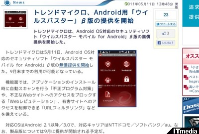 http://plusd.itmedia.co.jp/mobile/articles/1105/11/news045.html