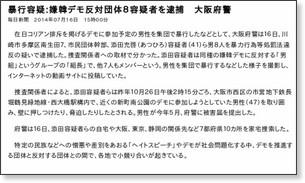 http://mainichi.jp/select/news/20140716k0000e040271000c.html