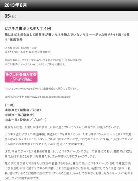 http://www.loft-prj.co.jp/schedule/lofta/date/2013/08/05