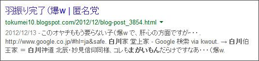 https://www.google.co.jp/search?hl=ja&safe=off&biw=1145&bih=939&q=site%3Atokumei10.blogspot.com+&btnG=%E6%A4%9C%E7%B4%A2&aq=f&aqi=&aql=&oq=&gws_rd=ssl#safe=off&hl=ja&q=site:tokumei10.blogspot.com+%E7%99%BD%E5%B7%9D%E3%80%80%E3%81%BE%E3%81%8C%E3%81%84%E3%82%82%E3%82%93