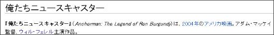 http://ja.wikipedia.org/wiki/%E4%BF%BA%E3%81%9F%E3%81%A1%E3%83%8B%E3%83%A5%E3%83%BC%E3%82%B9%E3%82%AD%E3%83%A3%E3%82%B9%E3%82%BF%E3%83%BC
