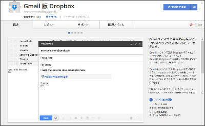 https://chrome.google.com/webstore/detail/dropbox-for-gmail/dpdmhfocilnekecfjgimjdeckachfbec