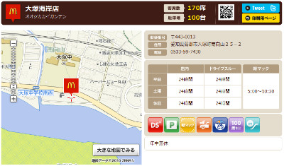 http://www.mcdonalds.co.jp/shop/map/map.php?strcode=23028