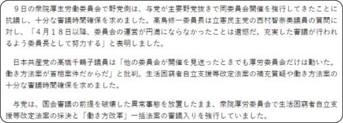 http://www.jcp.or.jp/akahata/aik18/2018-05-10/2018051002_03_1.html