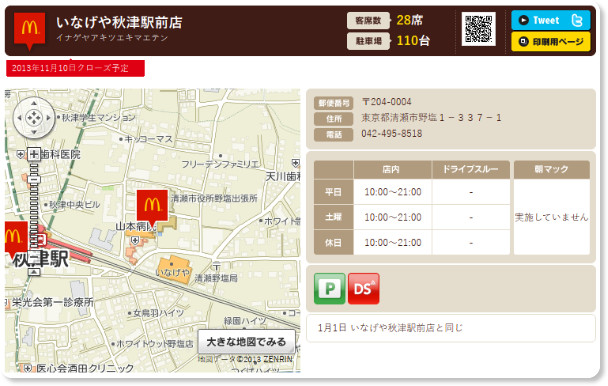 http://www.mcdonalds.co.jp/shop/map/map.php?strcode=13502