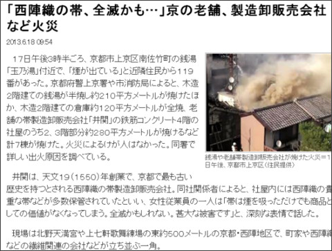http://sankei.jp.msn.com/west/west_affairs/news/130618/waf13061810000006-n1.htm