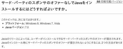 https://www.java.com/ja/download/faq/disable_offers.xml
