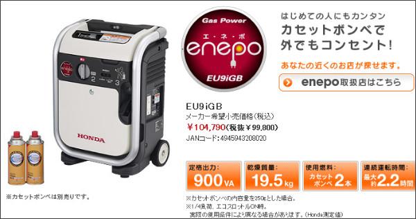 http://www.honda.co.jp/generator/enepo/index.html