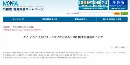 http://www2.anzen.mofa.go.jp/info/pcspotinfo.asp?infocode=2013C052