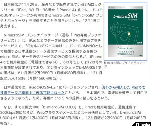 http://plusd.itmedia.co.jp/pcuser/articles/1011/29/news052.html