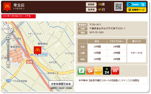 http://www.mcdonalds.co.jp/shop/map/map.php?strcode=12041