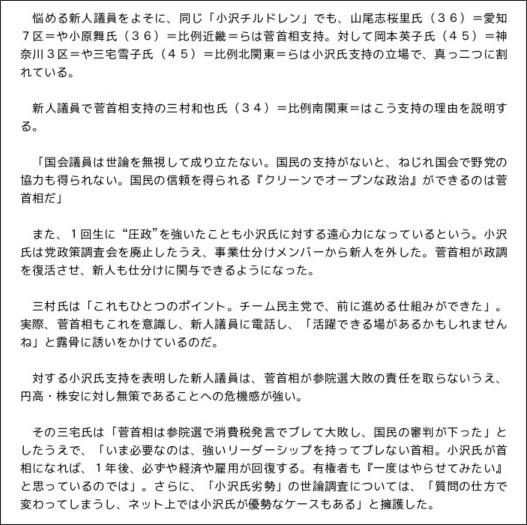 http://www.zakzak.co.jp/society/politics/news/20100907/plt1009071624007-n2.htm