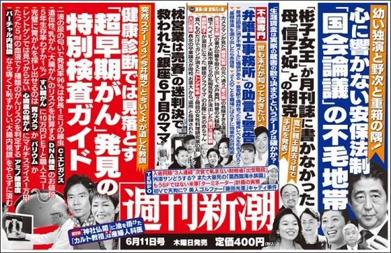 https://www.shinchosha.co.jp/magazines/images/10/poster_l/20150604.jpg
