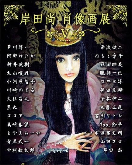 http://www.gallerycomplex.com/schedule/ACT171/image/kishida.jpg