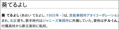 http://ja.wikipedia.org/wiki/%E8%91%B5%E3%81%A6%E3%82%8B%E3%82%88%E3%81%97